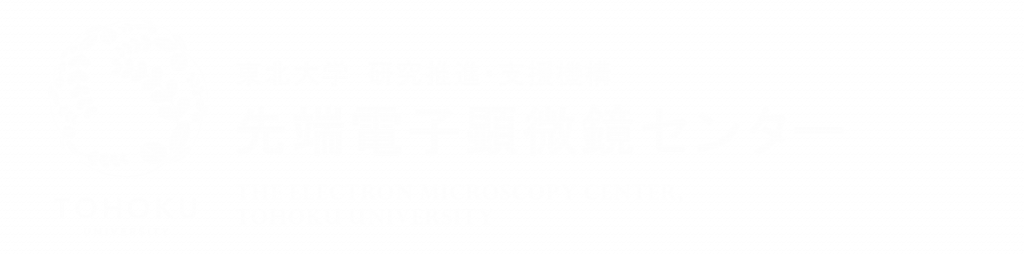 東北大学 先端電子顕微鏡センター The Electron Microscopy Center, Tohoku University